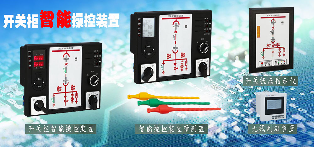 Switch cabinet intelligent control device, switch state indicator, power transmitter, wireless temperature measuring device, intelligent dehumidification device