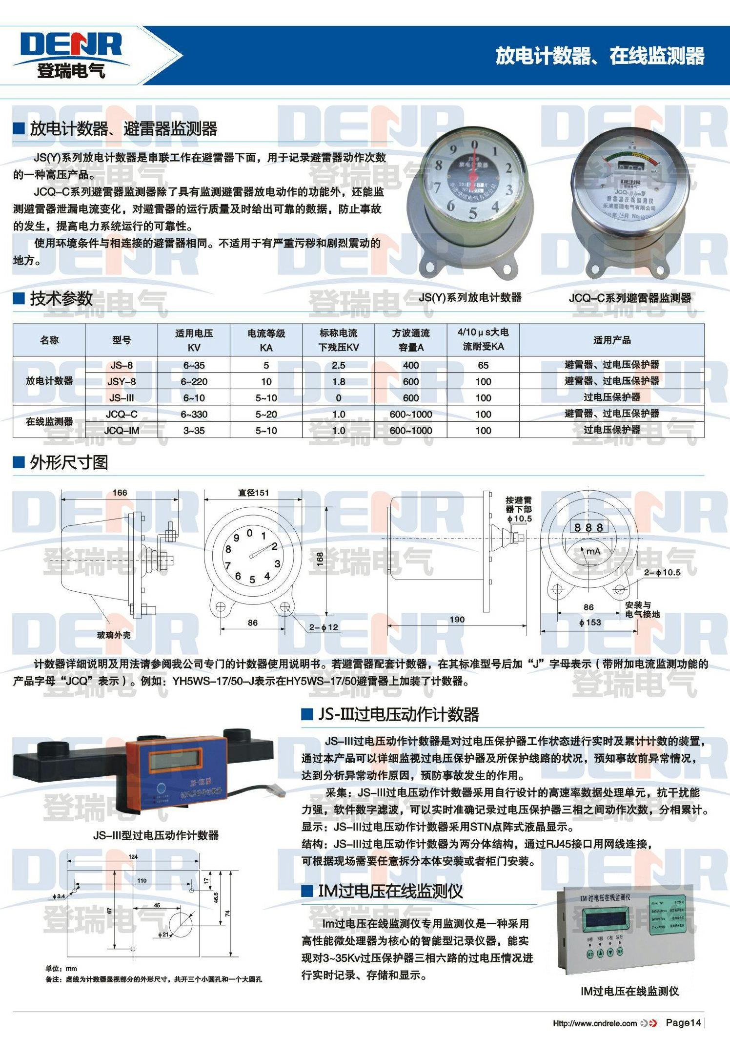 Sample DR-14 (discharge counter - on-line monitoring devices)